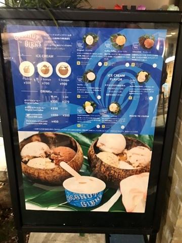 Coconut Glen's Omotesando - Menu. Yammy, yammy!