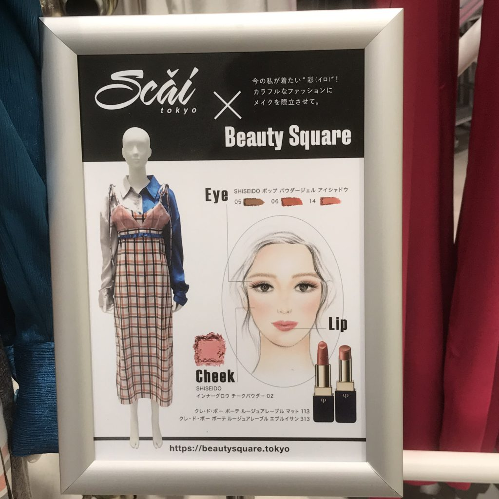 Create your own style with Scǎi tokyo & Shiseido cosmetics