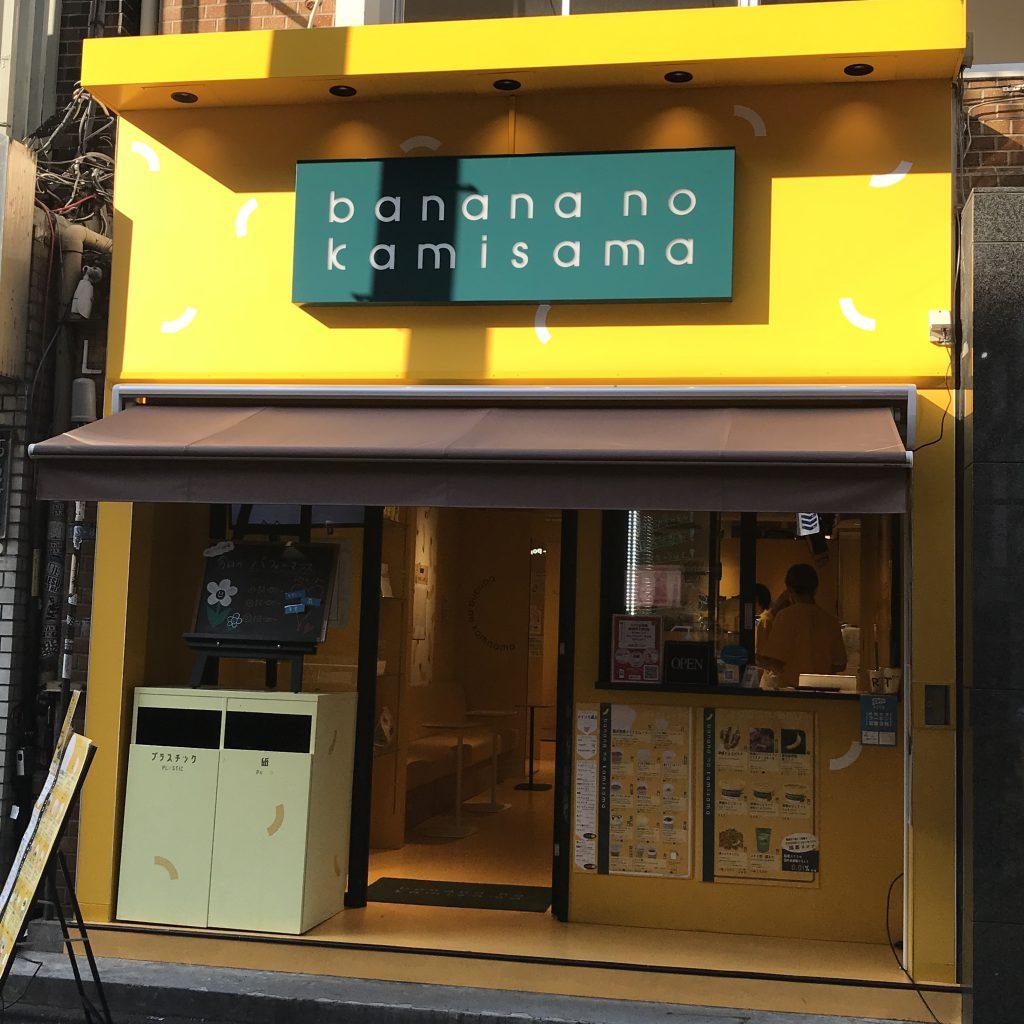 Banana no Kamisama in Takeshita-dori, Harajuku Tokyo